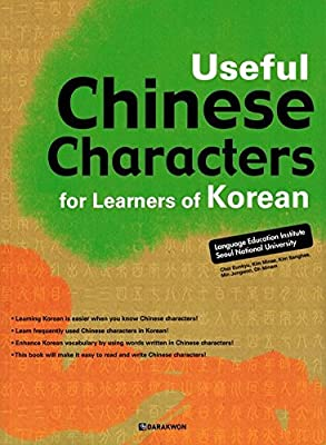 Useful Chinese Characters for Learners of Korean: Seoul