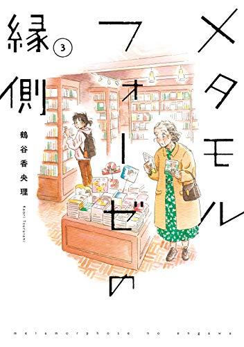 メタモルフォーゼの縁側(3) (カドカワデジタルコミックス)