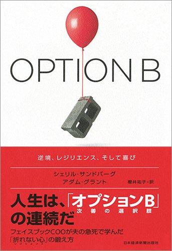 『OPTION B 逆境、レジリエンス、そして喜び』