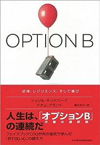 Option B (Option B) Odds, reziriensu, and Joy