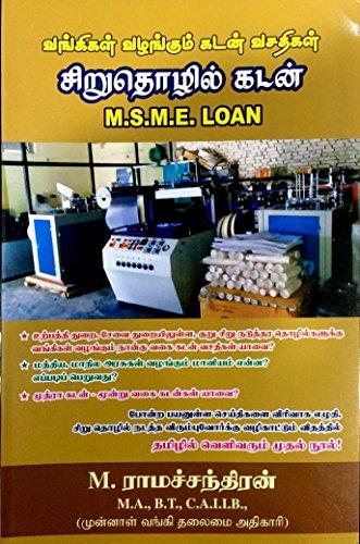 M.S.M.E Loans- Siruthozil Kadan