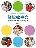 轻�教中文:美国汉语教学实用指导手册 (国际汉语教师培养与�展系列) (Chinese Edition)
