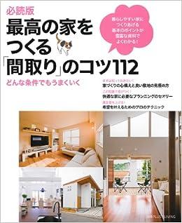 必読版 最高の家をつくる「間取り」のコツ112―どんな条件でもうまくいく (別冊PLUS1 LIVING)