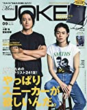 Men'sJOKER(メンズジョーカー) 2018年 09 月号 [雑誌]