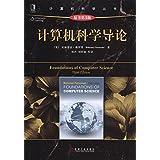 计算机科学丛书:计算机科学导论(原书第3版)