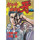 Karate Jigokuhen Fang 4 (KC Special) (1988) ISBN: 4061014161 [Japanese Import]
