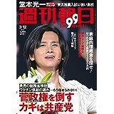 週刊朝日 2021年 3/12号