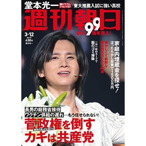 週刊朝日 2021年 3/12号 表紙画像