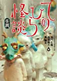 img - for Tenohira kaidan : Bike wan kaidan taisho kessakusen. Jinshin. book / textbook / text book