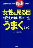 Josei o miru me o kaereba otoko wa issho umaku iku : Kyukyoku no danseimuke konkatsu koryakubon.