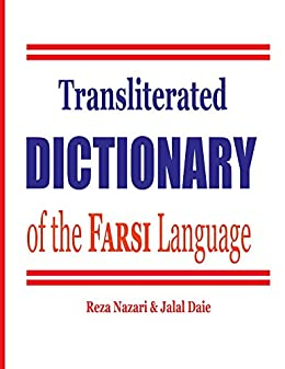 Transliterated Dictionary Of The Farsi Language The Most Trusted