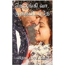 நெருங்கி வா முத்தமிடாதே (Tamil Edition)