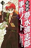 名探偵夢水清志郎事件ノート(6) ギヤマン壺の謎 (KCデラックス なかよし)