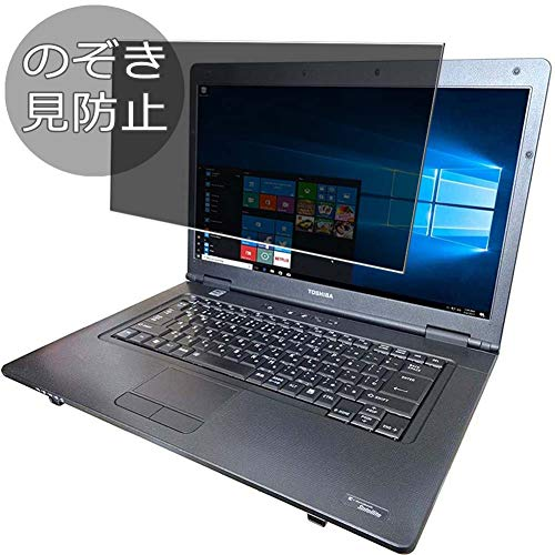 Synvy Privacy Screen Protector Film for Toshiba dynabook Satellite B551 B551 / C PB551CFBN75A51 15.6