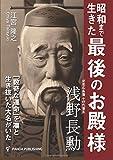 昭和まで生きた「最後のお殿様」 浅野長勲