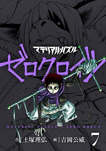 マテリアル・パズル ゼロクロイツ(7) (モーニングコミックス)