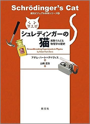 シュレディンガーの猫:実験でたどる物理学の歴史 (創元ビジュアル科学シリーズ2) | アダム・ハート=デイヴィス, 山崎 正浩 |本 | 通販 |  Amazon