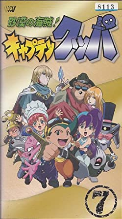 Amazon.co.jp: 砂漠の海賊!キャ...