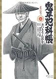 鬼平犯科帳 46 (SPコミックス)