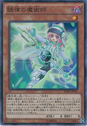 BOSH-JP001 [SR] : 調律の魔術師