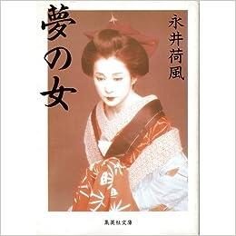 Dream Girl In Japanese Language Kafu Nagai 9784087480146 Amazon