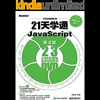 21天学通JavaScript(第4版) (21天学编程系列)