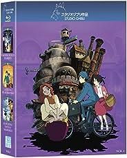 Paquete Studio Ghibli. Volumen 1 (Mundo Secreto de Arrietty / Colina de la Amapola / Increible Castillo Vagabu