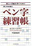 ペン字練習帳 (暮しの中の書)