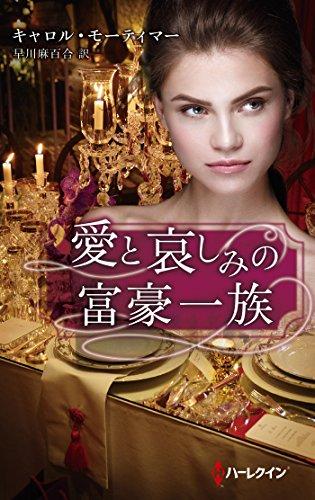 愛と哀しみの富豪一族 (ハーレクイン・プレゼンツ・スペシャル)