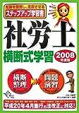 社労士横断式学習〈2008年度版〉 (DAI-Xの資格書)