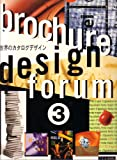 Brochure Design Forum, P. I. E. Books Editorial Staff, 4894440342