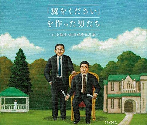 Tsubasa Wo Kudasai Wo Tsukutta Otoko Tachi-Yamagami Michio.Murai Kunihi