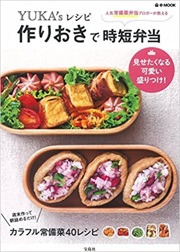 YUKA'sレシピ 作りおきで時短弁当