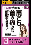 名医が図解! 肩こり・首の痛みは解消できる! (3) 病気やけがによる首・肩の痛み (impress QuickBooks)