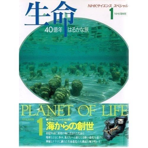 海からの創世 (NHKサイエンス・スペシャル 生命 40億年はるかな旅)
