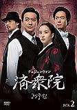 済衆院(チェジュンウォン) コレクターズ・ボックス 2巻 DVD