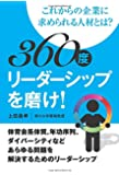 360度リーダーシップを磨け! ―これからの企業に求められる人材とは?