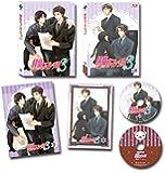 純情ロマンチカ3 第4巻 限定版 [DVD]
