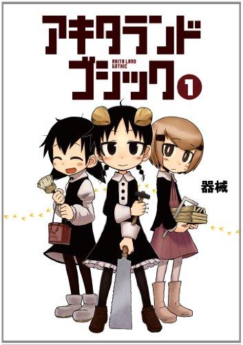アキタランド・ゴシック (1) (まんがタイムKRコミックス)