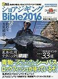 ショアジギングBible2016 (メディアボーイMOOK ソルトルアーバイブル VOL. 2)