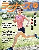 ランナーズ 2019年 07 月号 [雑誌]