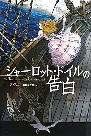 True Confessions of Charlotte Doyle (Japanese Edition)