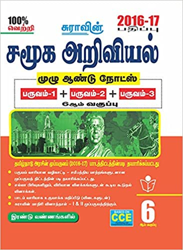 6th Standard Tamil Book