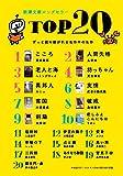 Kokoro (Japanese Edition)