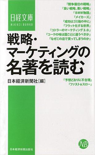戦略・マーケティングの名著を読む (日経文庫)