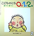 こどものとも0・1・2 「おーいおーい」1996年2月号 通巻11号