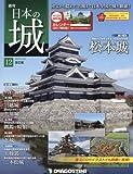 日本の城 改訂版 12号 (松本城) [分冊百科] (カレンダー付)