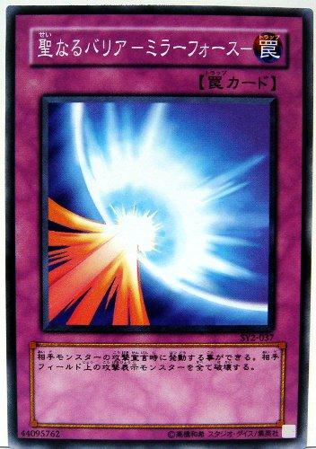 SY2-037 [N] : 聖なるバリア-ミラーフォース-
