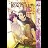 An Even More Beautiful Lie (Yaoi Manga)