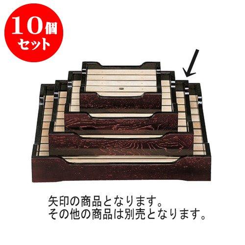 10個セット 盛器 長手盛込器溜5人用 [42.5 x 33.5 x 7.9cm] 木製品 (7-719-22) 料亭 旅館 和食器 飲食店 業務用   B01M1F6QB3
